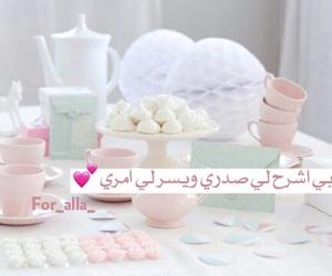 الله, ياربي, and دُعَاءْ image