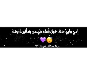 حب بنات العراق and ام امي ابي اب image