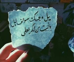غزل, شعبي, and سوالف image
