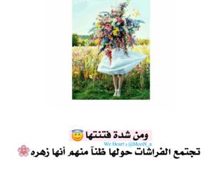 بنات حب تحشيش and اسلاميات عربي العراق image