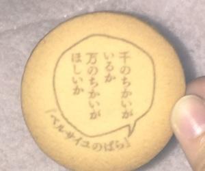 クッキー image