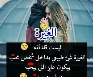 حُبْ, عشقّ, and عربب image