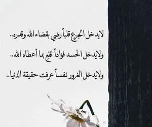 يا رب, كلمات, and ﻋﺮﺑﻲ image