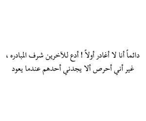 ﺍﻗﻮﺍﻝ, الحياة, and اقتباسات+ image