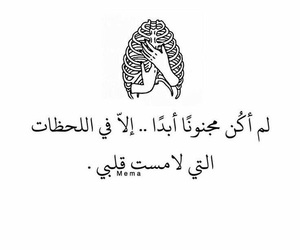 arabic, text, and جُمال image
