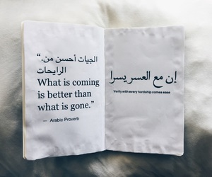 arabic, journal, and quote image