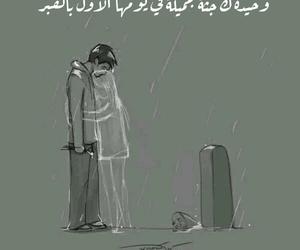 sadness, حُبْ, and هدوء image