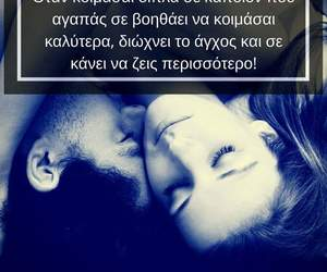 couple, greek, and quote image