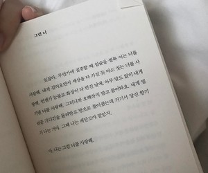 book, pale, and reading image