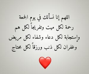 arabic quotes, ساعة استجابة, and جمعة مباركة image