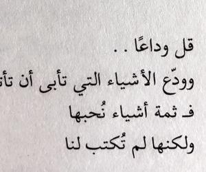 arabic and الحياة image