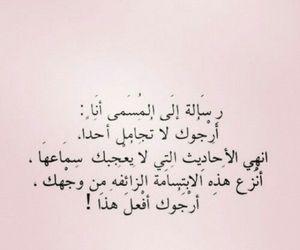 عربي, arabic, and رسالة image