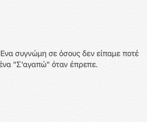 greek, quotes, and say sorry image