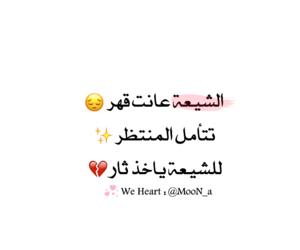 بنات شباب حب, شيعة الشيعة عربي, and عراقي العراق تحشيش image