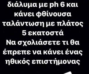 exams, school, and βιολογια image