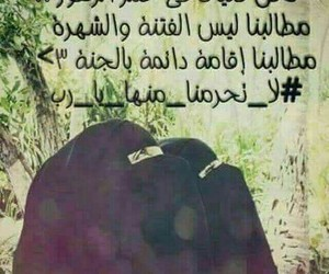 niqab, jilbabista, and fières image