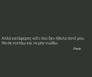 Greece, greek, and quote image