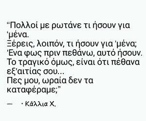 broken heart, quotes, and greek quotes image