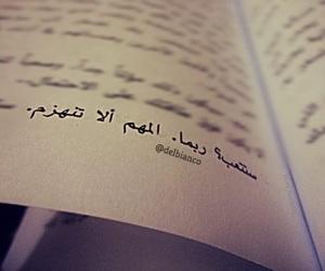 عربي, arabic, and هزيمة image