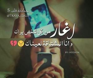 حُبْ, كﻻم, and غيرة image