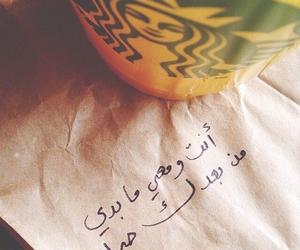 حب and ﻋﺮﺑﻲ image