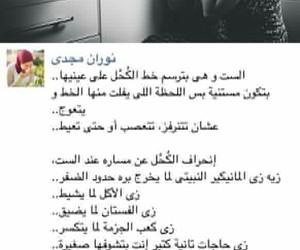 حزنً, زعل, and كحل image