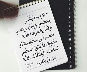 ذنوب, ﺭﻣﺰﻳﺎﺕ, and الله image