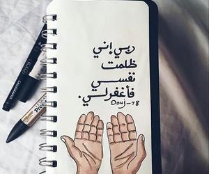 الله, ﺍﻣﻴﻦ, and حب الله image