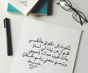 الله, ﺍﻗﺘﺒﺎﺳﺎﺕ, and حب الله image