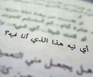 عربي, sad, and كلمات image