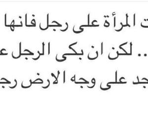 حُبْ, حقيقةً, and بكاء image