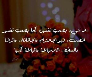 الصمت, ﻋﺮﺑﻲ, and راق لي image