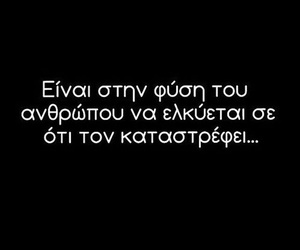 greek, greek quotes, and poem image