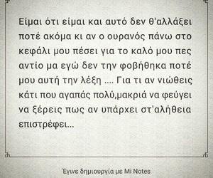 greek, Lyrics, and quote image