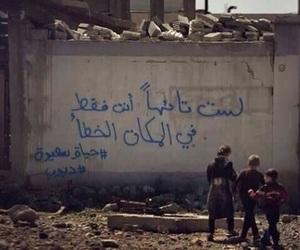 جداريات, ادب الشوارع, and ادب الحروب image