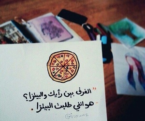 pizza, ﻋﺮﺑﻲ, and quotes image