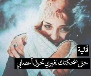 ﻋﺮﺑﻲ, حبيبتيً, and حُبِيُبِيُ image
