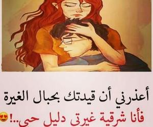 حُبْ, عشقّ, and غيرة image