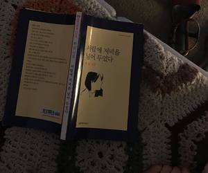 book, korean, and hangul image