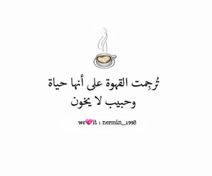 coffee, حُبْ, and عشقّ image