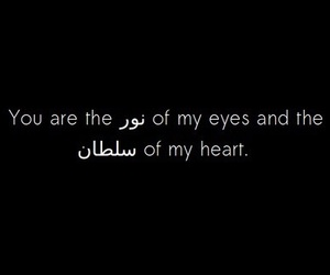 love, quote, and arabic image
