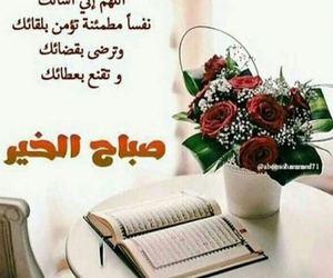 صباح and صباح النور image