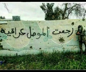 الموصل image