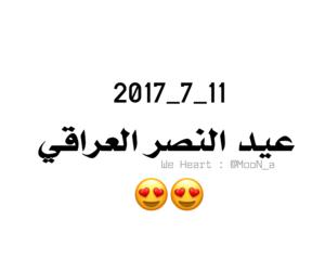 تحشيش العراق عربي and بنات اسلاميات عيد image
