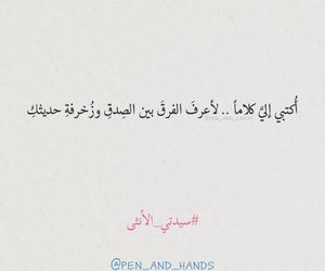 الكلام, الصدق, and اﻷنثى image