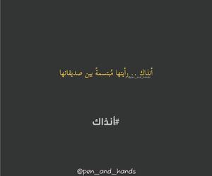 الصديق, الحبيب, and أنذاك image
