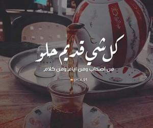 كلمات, ﻋﺮﺑﻲ, and حلوً image