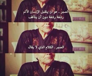 عربي, patience, and arabic image