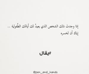 يُّقال, الشخص, and أيام_الطفولة image