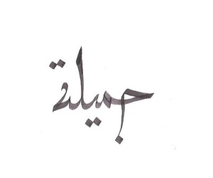 arabic calligraphy, calligraphy, and name image
